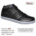 Кроссовки Demax кожа - 2006 черные. Купить кроссовки в Одессе.