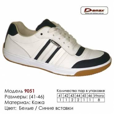 Кроссовки Demax кожа - 9051 белые | синие вставки. Купить кроссовки в Одессе.