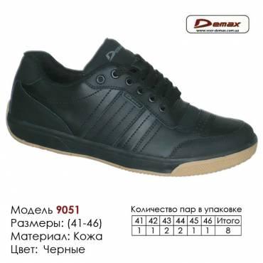 Кроссовки Demax кожа - 9051 черные. Купить кроссовки в Одессе.