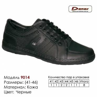 Кроссовки Demax кожа - 9014 черные. Купить кроссовки в Одессе.