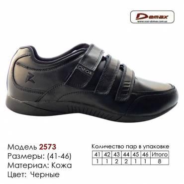 Кроссовки Demax кожа - 2573 черные. Купить кроссовки в Одессе.