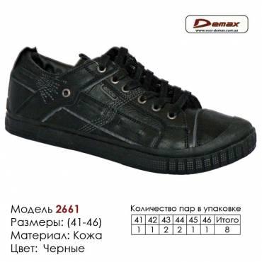 Кроссовки Demax кожа - 2661 черные. Купить кроссовки в Одессе.