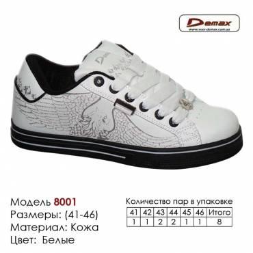 Кроссовки Demax 41-46 кожа - 8001-2 белые. Купить кроссовки в Одессе.