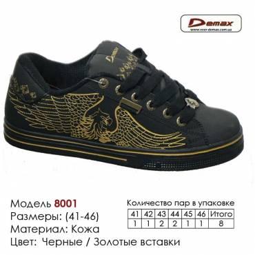 Кроссовки Demax кожа - 8001 черные | золотые вставки. Купить кроссовки в Одессе.
