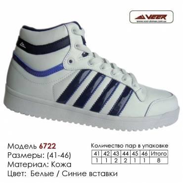 Кроссовки высокие Veer 41-46 кожа - 6722 белые, синие вставки. Купить кроссовки в Одессе.