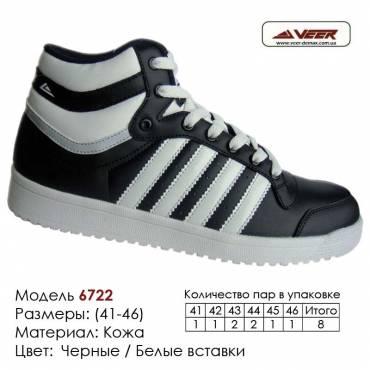 Кроссовки высокие Veer 41-46 кожа - 6722 черные, белые вставки. Купить кроссовки в Одессе.