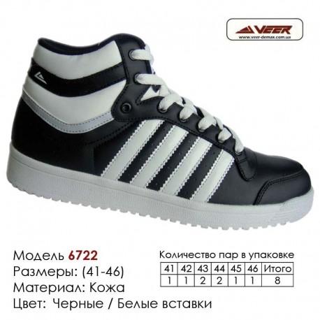 Кроссовки высокие Veer кожа - 6722 черные | белые вставки. Купить кроссовки в Одессе.