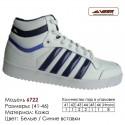 Кроссовки высокие Veer кожа - 6722 белые | синие вставки. Купить кроссовки в Одессе.