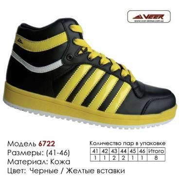 Кроссовки высокие Veer 41-46 кожа - 6722 черные, желтые вставки. Купить кроссовки в Одессе.