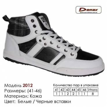 Кроссовки высокие Demax кожа - 2012 белые | черные вставки. Купить кроссовки в Одессе.