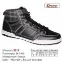 Кроссовки высокие Demax кожа - 2012 черные   белые вставки. Купить кроссовки в Одессе.