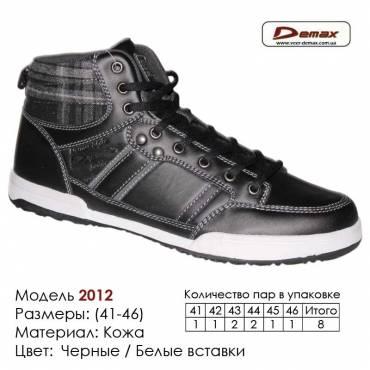 Кроссовки высокие Demax кожа - 2012 черные | белые вставки. Купить кроссовки в Одессе.