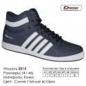 Кроссовки высокие Demax кожа - 2015 синие | белые вставки. Купить кроссовки в Одессе.