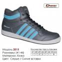 Кроссовки высокие Demax кожа - 2015 серые | синие вставки. Купить кроссовки в Одессе.