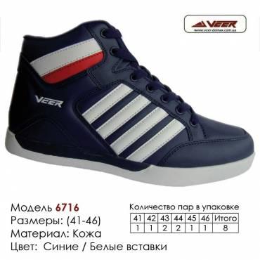 Кроссовки высокие Veer кожа - 6716 синие | белые вставки. Купить кроссовки в Одессе.