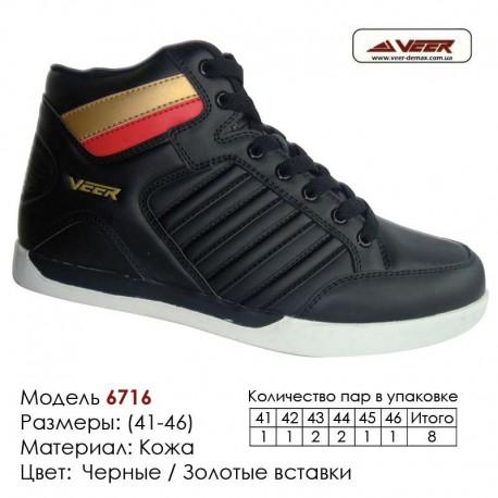 Кроссовки высокие Veer кожа - 6716 черные   золотые вставки. Купить кроссовки в Одессе.
