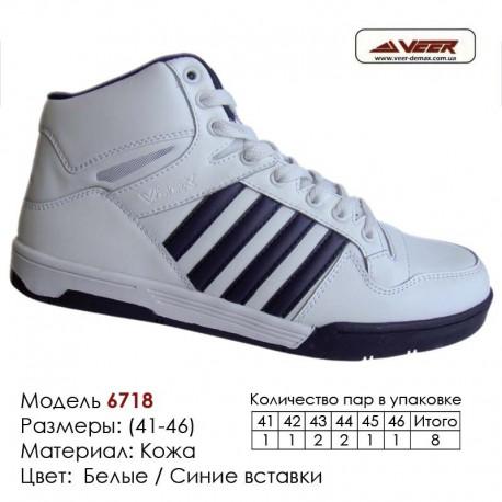 Кроссовки высокие Veer кожа - 6718 белые | синие вставки. Купить кроссовки в Одессе.