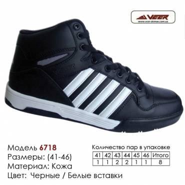 Кроссовки высокие Veer 41-46 кожа - 6718 черные, белые вставки. Купить кроссовки в Одессе.
