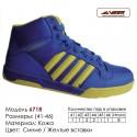 Кроссовки высокие Veer кожа - 6718 синие | желтые вставки. Купить кроссовки в Одессе.