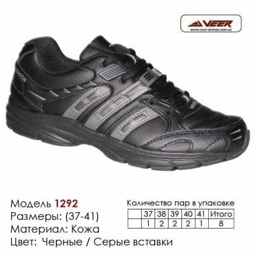 Купить спортивную обувь, кожа, кроссовки Veer 37-41 в Одессе - 1292 черные, серые вставки. Купить кроссовки в Одессе.