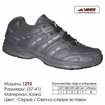 Купить спортивную обувь, кожа, кроссовки Veer 37-41 в Одессе - 1292 серые, светло-серые вставки. Купить кроссовки в Одессе.