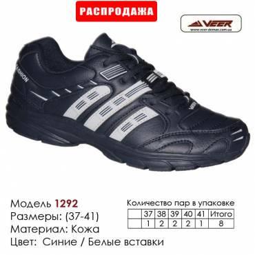 Купить спортивную обувь, кожа, кроссовки Veer в Одессе - 1292 синие, белые вставки. Купить кроссовки в Одессе.