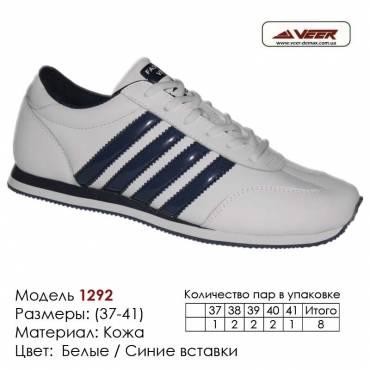Купить спортивную обувь 37-41, кожа, кроссовки Veer в Одессе - 7374 белые, синие вставки. Купить кроссовки в Одессе.