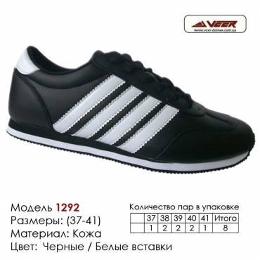Купить спортивную обувь 37-41, кожа, кроссовки Veer в Одессе - 7374 черные, белые вставки. Купить кроссовки в Одессе.