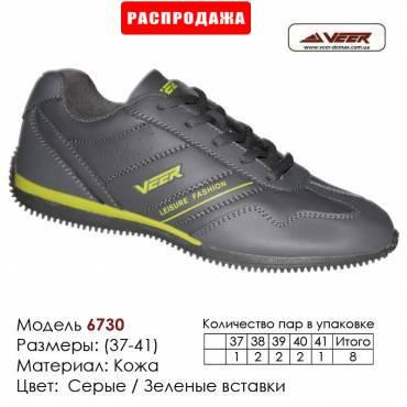 Купить спортивную обувь, кожа, кроссовки Veer 37-41 в Одессе - 6730 серые, зеленые вставки. Купить кроссовки в Одессе.