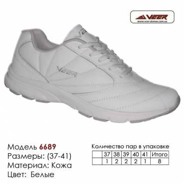 Купить спортивную обувь, кожа, кроссовки Veer 36-41 в Одессе - 6689 белые. Купить кроссовки в Одессе.