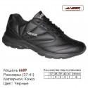 Купить спортивную обувь, кожа, кроссовки Veer в Одессе - 6689 черные. Купить кроссовки в Одессе.