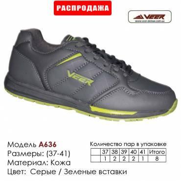 Купить спортивную обувь, кожа, кроссовки Veer в Одессе - A636 серые, зеленые вставки. Купить кроссовки в Одессе.