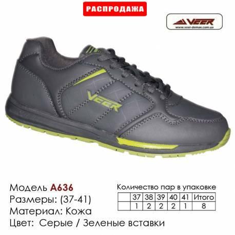 Купить спортивную обувь, кожа, кроссовки Veer в Одессе - A636 серые | зеленые вставки. Купить кроссовки в Одессе.