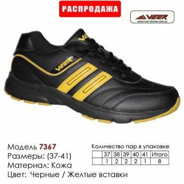 Купить спортивную обувь, кожа, кроссовки Veer 37-41 в Одессе - 7367 черные, желтые вставки. Купить кроссовки в Одессе.