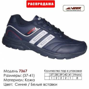 Купить спортивную обувь, кожа, кроссовки Veer 37-41 в Одессе - 7367 синие, белые вставки. Купить кроссовки в Одессе.