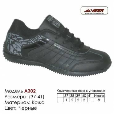Купить спортивную обувь, кожа, кроссовки Veer 37-41 в Одессе - A302 черные. Купить кроссовки в Одессе.