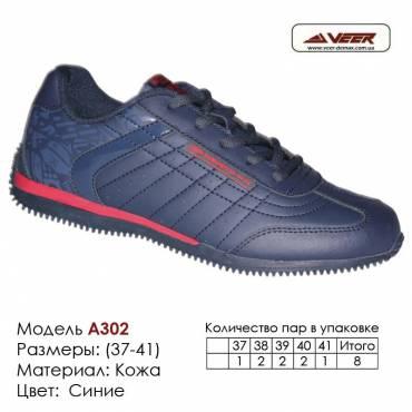 Купить спортивную обувь, кожа, кроссовки Veer 37-41 в Одессе - A302 синие. Купить кроссовки в Одессе.