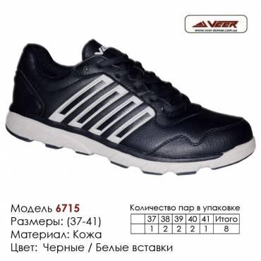 Купить спортивную обувь, кожа, кроссовки Veer 37-41 в Одессе - 6715 черные, белые вставки. Купить кроссовки в Одессе.