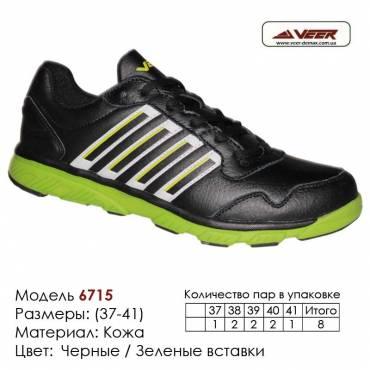 Купить спортивную обувь, кожа, кроссовки Veer 37-41 в Одессе - 6715 черные, зеленые вставки. Купить кроссовки в Одессе.