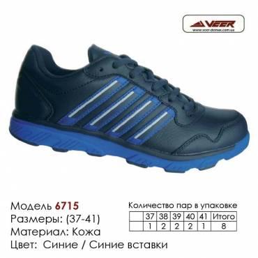 Купить спортивную обувь, кожа, кроссовки Veer 37-41 в Одессе - 6715 синие, синие вставки. Купить кроссовки в Одессе.