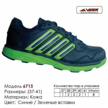 Купить спортивную обувь, кожа, кроссовки Veer 37-41 в Одессе - 6715 синие, зеленые вставки. Купить кроссовки в Одессе.