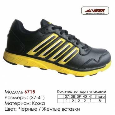 Купить спортивную обувь, кожа, кроссовки Veer 37-41 в Одессе - 6715 черные, желтые вставки. Купить кроссовки в Одессе.