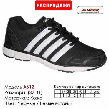 Купить спортивную обувь, кожа 37-41, кроссовки Veer в Одессе - A612 черные, белые вставки. Купить кроссовки в Одессе.