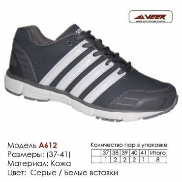 Купить спортивную обувь, кожа 37-41, кроссовки Veer в Одессе - A612 серые, белые вставки. Купить кроссовки в Одессе.