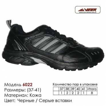 Купить спортивную обувь, кожа, кроссовки Veer 37-41 в Одессе - 6022 черные, серые вставки. Купить кроссовки в Одессе.