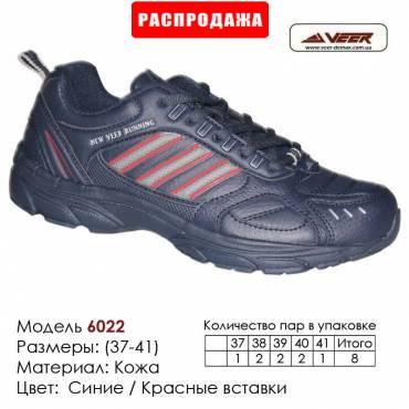 Купить спортивную обувь, кожа, кроссовки Veer в Одессе - 6022 синие | красные вставки. Купить кроссовки в Одессе.