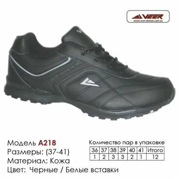Купить спортивную обувь, кожа, кроссовки Veer 37-41 в Одессе - A218 черные, белые вставки. Купить кроссовки в Одессе.
