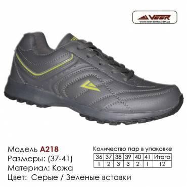 Купить спортивную обувь, кожа, кроссовки Veer 37-41 в Одессе - A218 серые, зеленые вставки. Купить кроссовки в Одессе.