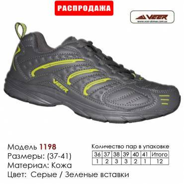 Купить спортивную обувь, кожа, кроссовки Veer 36-41 в Одессе - 1198 серые, зеленые вставки. Купить кроссовки в Одессе.