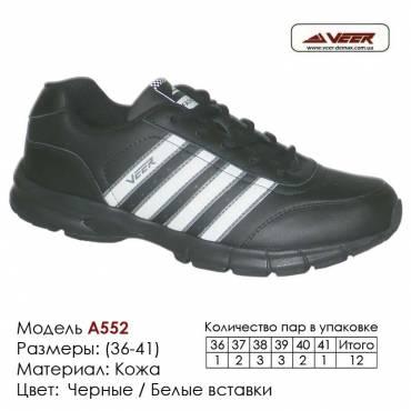 Купить спортивную обувь, кожа, кроссовки Veer 37-41 в Одессе - A552 черные, белые вставки. Купить кроссовки в Одессе.